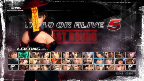 DEAD OR ALIVE 5 Last Round_20150604122909