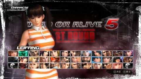DEAD OR ALIVE 5 Last Round_20150607120023