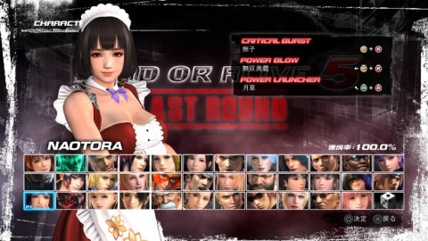 DEAD OR ALIVE 5 Last Round_20160328085742