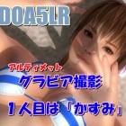 【DOA5LR】夏の海!ラブリーサマーコスチュームでグラビア撮影 1人目「かすみ」