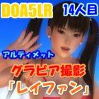 【DOA5LR】夏の海!ラブリーサマーコスチュームでグラビア撮影 14人目「レイファン」