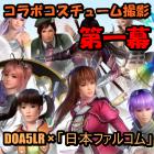 【DOA5LR】×『日本ファルコム』コラボコスチューム 第一幕