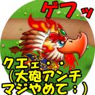 【城ドラ】好きでグリフォン育てた結果に不満の声