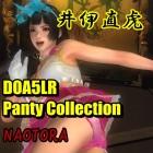 【DOA5LR】 パンツまで選ぶのが紳士淑女のたしなみ 井伊直虎 【インナーまとめ】